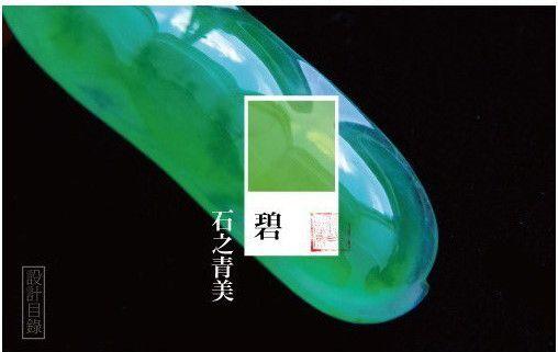 颜色之美,中国传统色彩展示 | 中国元素网