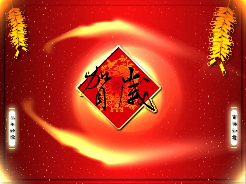 Chinese new year wallpaper for ipad wallpaper pinterest happy chinese new year 2014 chinese lunar wishes and greetings wallpaper picture happy new year 2018 kristyandbryce Gallery