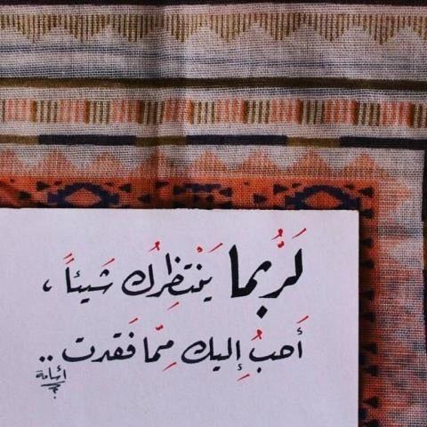 الله كريم الحمد لله دائما وابدا Wonder Quotes Arabic Quotes Book Quotes