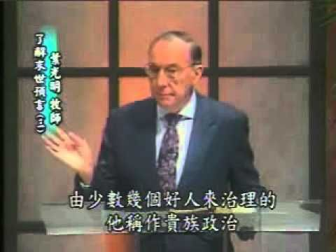 Derek Prince - Prophetic Guide To The End Times (1/4 ...