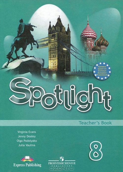 Гдз по англ яз 8 класс spotlight student s book virginia evans jenny dooley