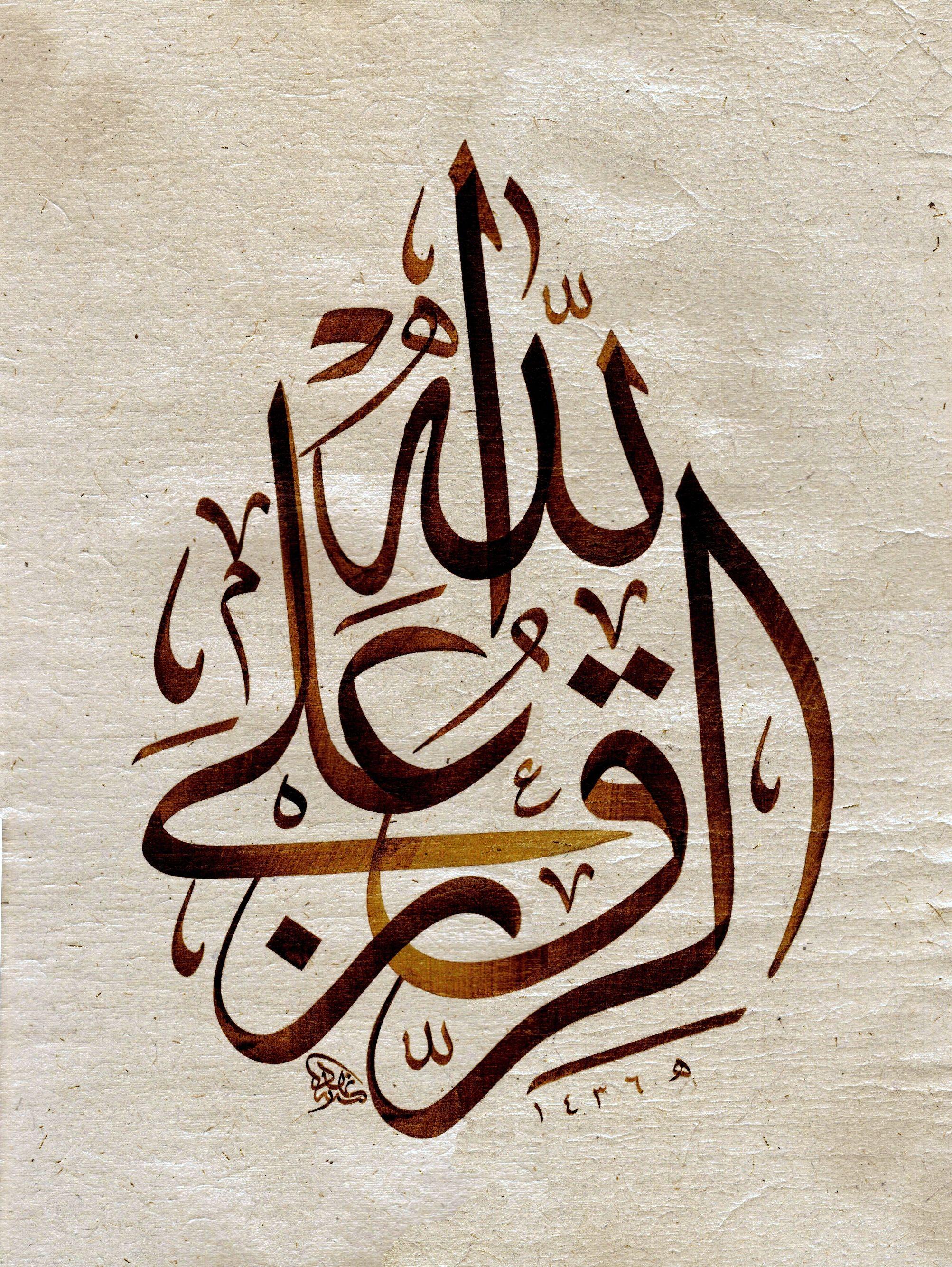 Rizik Allahtandir Islam Hat Sanati Islami Sanat Arap Sanati