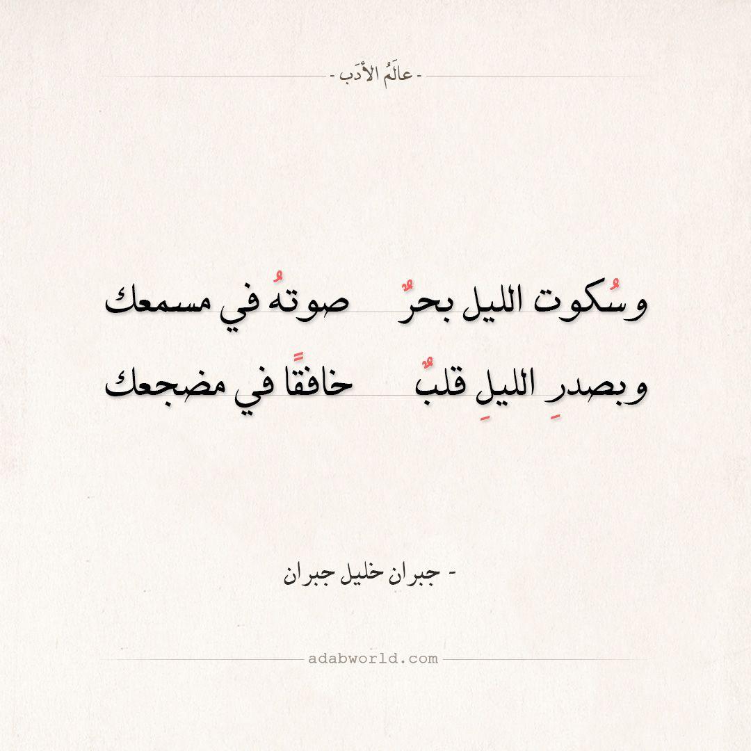 شعر جبران خليل جبران و سكوت الليل بحر عالم الأدب Love Quotes With Images Words Quotes Islamic Love Quotes