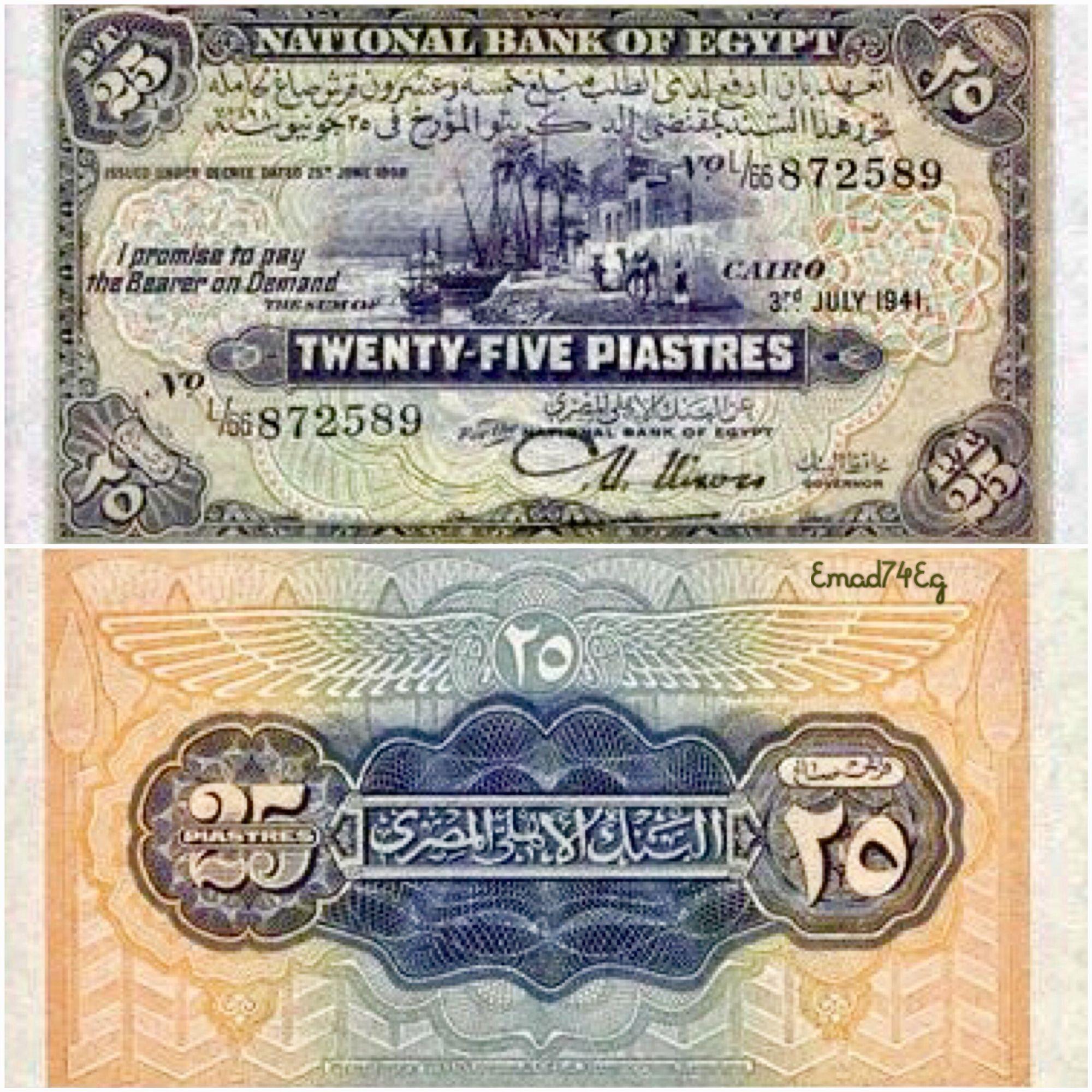 خمسة وعشرون قرش مصرية Egyptian Banknote Bank Notes Egypt Currency Design