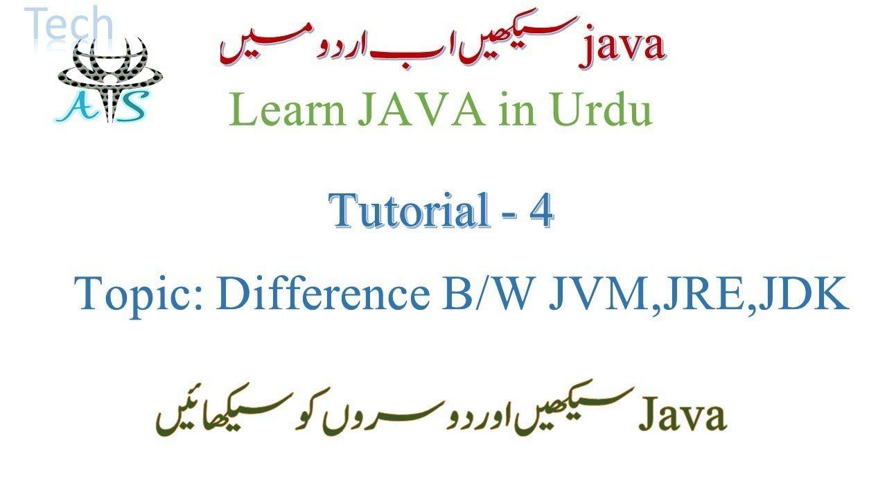 Difference between JDK,JRE and JVM in Urdu / Hindi | Java