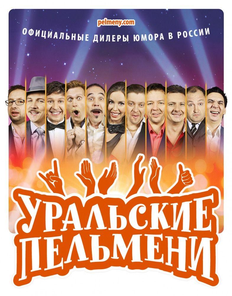 Уральские пельмени / шоу уральских пельменей (2009-2018) скачать.
