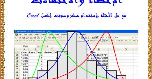 مكتبة العلوم مكتبة تحتوي علي افضل كتب العلوم علوم فيزياء علوم حاسوب الرياضيات Pdf Principles Statistics Chart