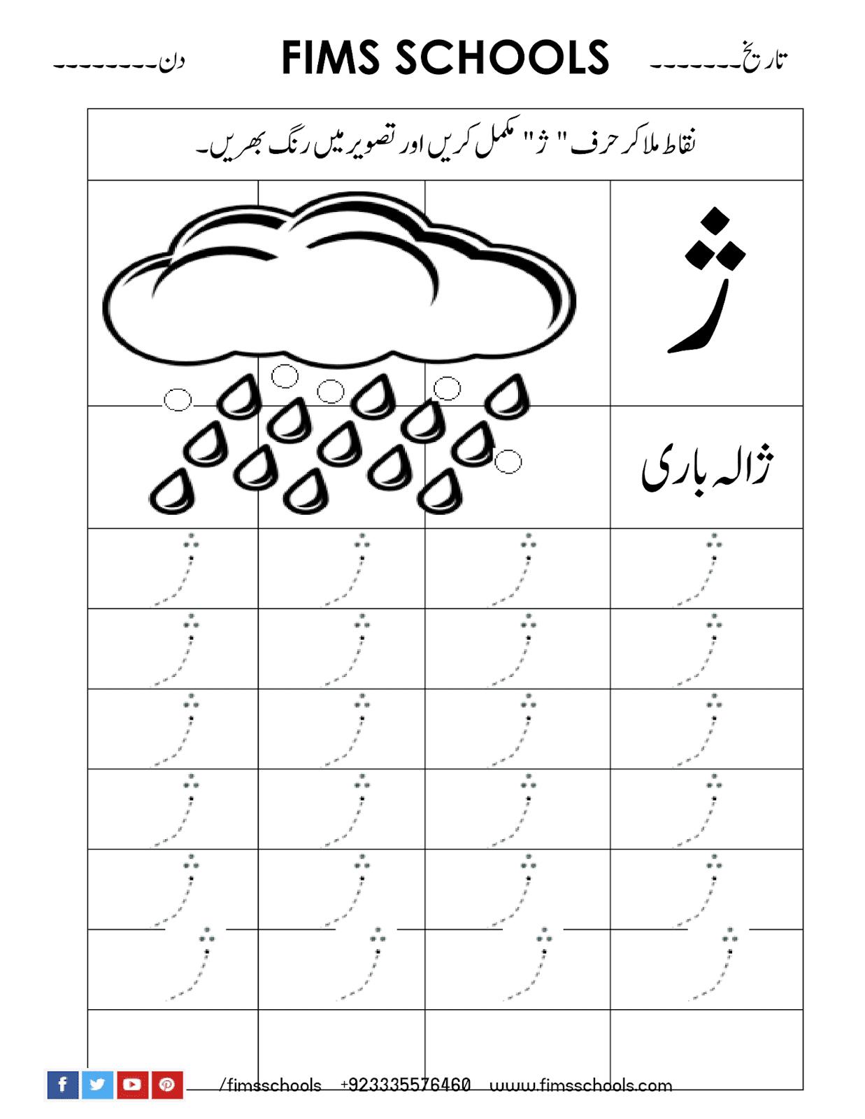 Urdu Alphabets Tracing Work Sheets In