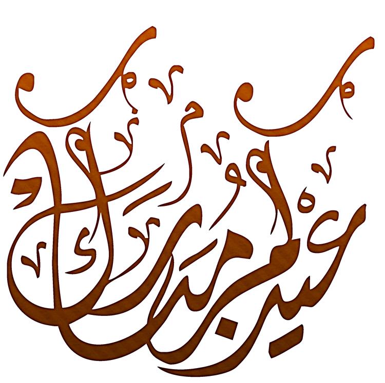 نتيجة بحث الصور عن سكرابز رمضان Art Arabic Calligraphy Calligraphy