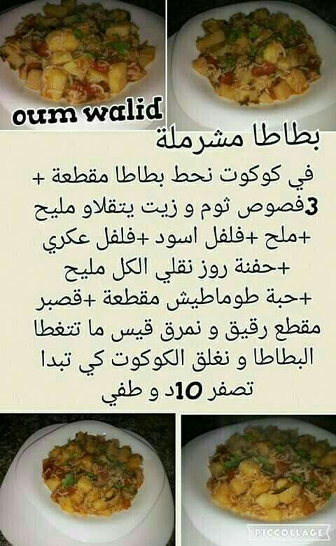 Pin by noura on oum walid pinterest food pixel tunisian food algerian food ramadan recipes arabic food naan menu beverage image forumfinder Images