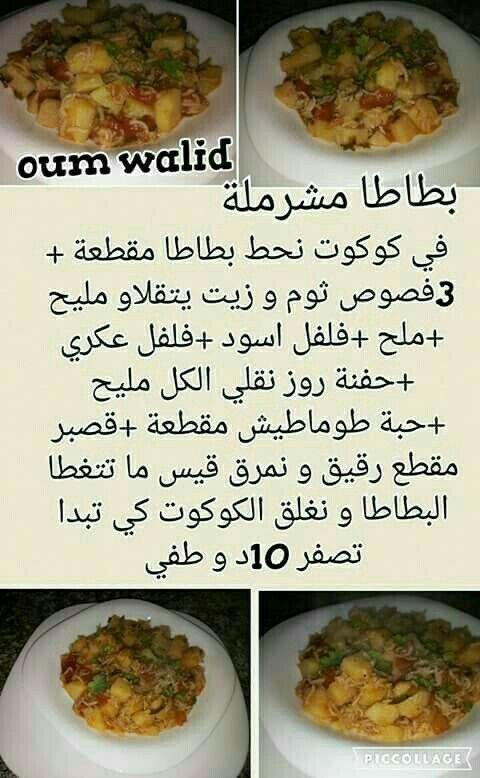 Pin by noura on oum walid pinterest foods pixel tunisian food algerian food ramadan recipes arabic food naan menu beverage image forumfinder Image collections