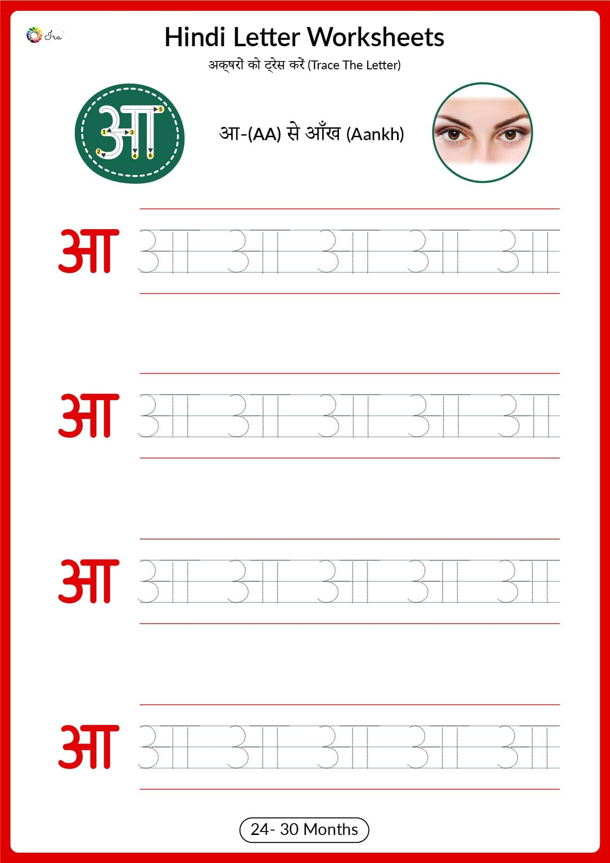 Hindi Alphabet Practice Worksheet PDF Tracing Letter आ