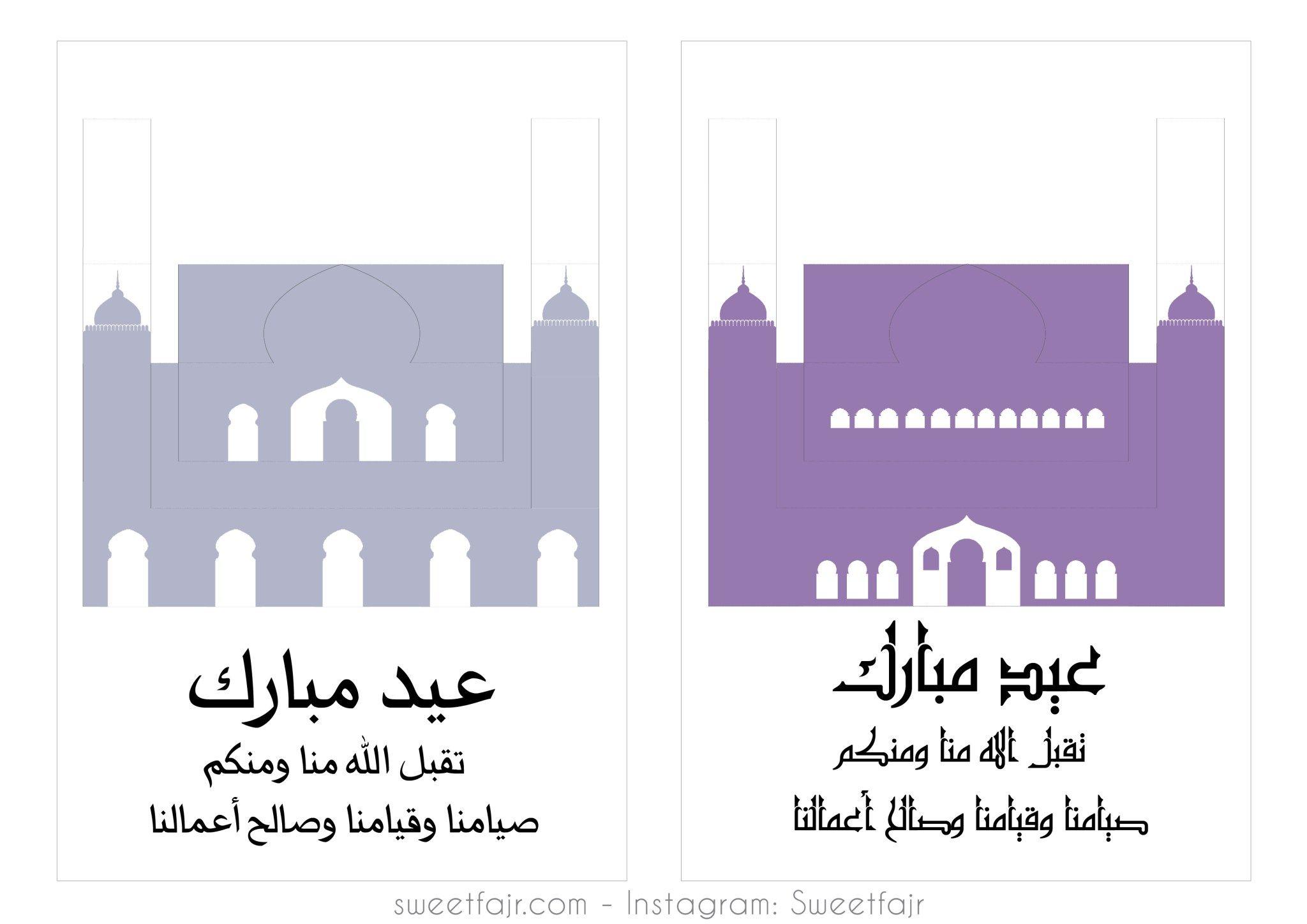 Pop Up Mosque 2 Arabic Sweet Fajr Pop Up Card Templates Templates Printable Free Card Templates