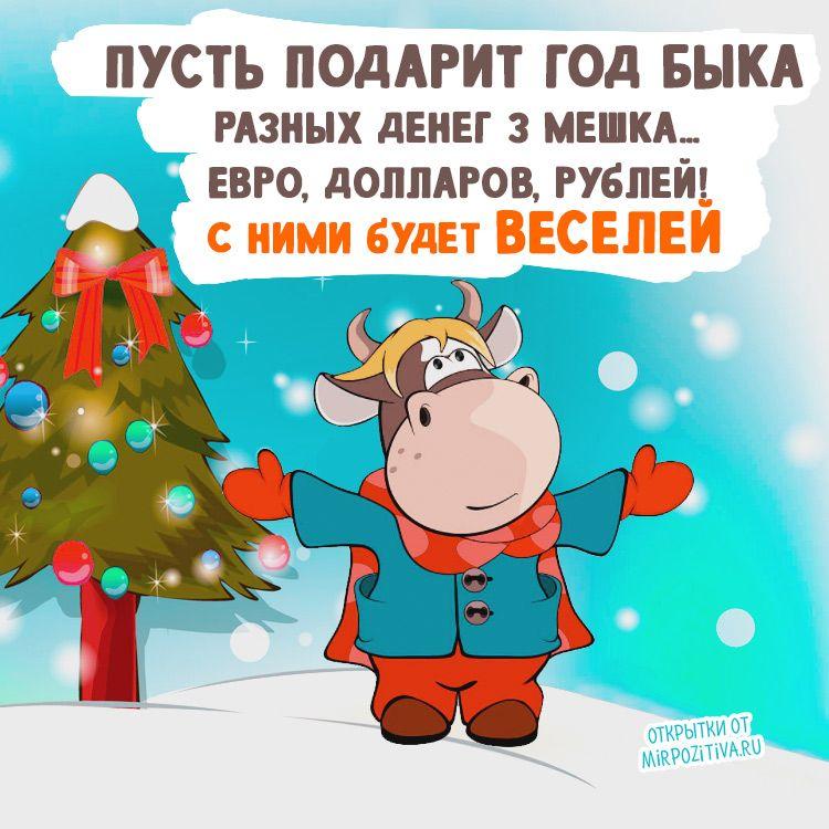 Pin Ot Polzovatelya Tatyana Shelyakina Na Doske Pozdravleniya V 2020 G Schastlivye Kartinki Smeshnye Otkrytki Novogodnie Pozhelaniya