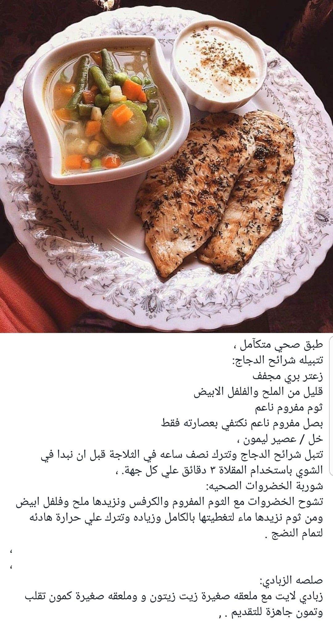 Pin By Nada Attia Gallery On أكلات صحية Healthy Diet Food Cooking Recipes Food Diet Recipes