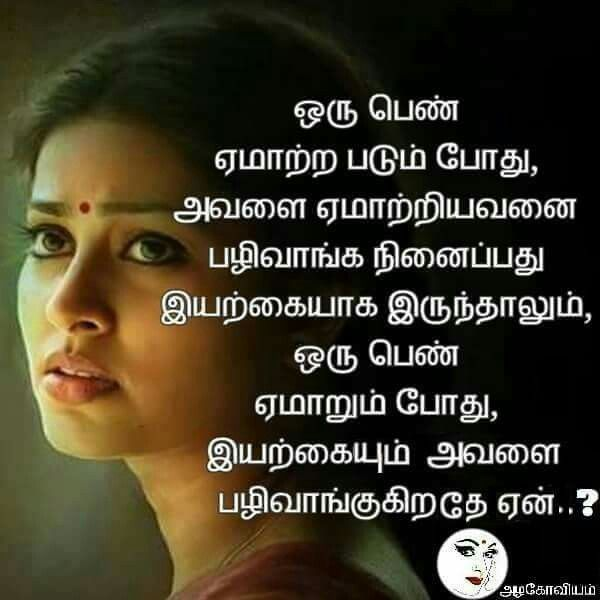 True Line Tamil Quotes Love Quotes Quotes Sad Quotes