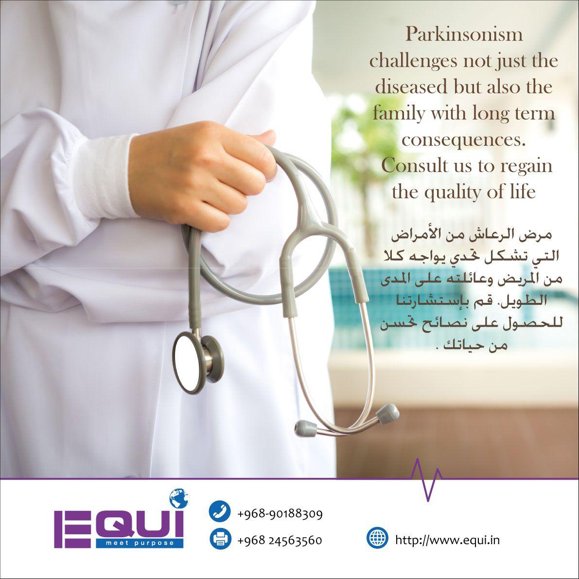 مرض الرعاش من الأمراض التي تشكل تحدي يواجه كلا من المريض