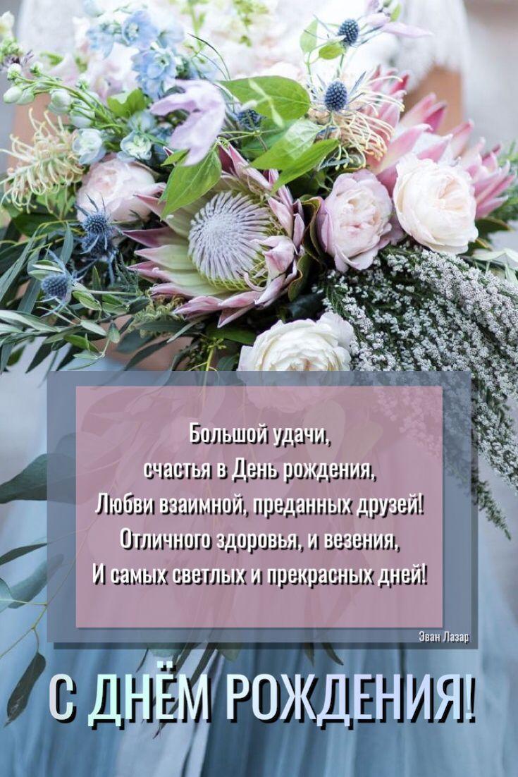 Pozdravleniya S Dnyom Rozhdeniya Krasivye Otkrytki Birthday Bouquet Happy Birth Happy Birthday