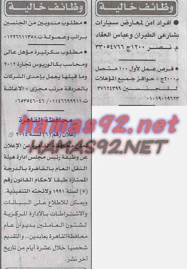 وظائف خالية مصرية وعربية وظائف خالية من جريدة الاخبار الخميس 12 06 2014 Bullet Journal Journal