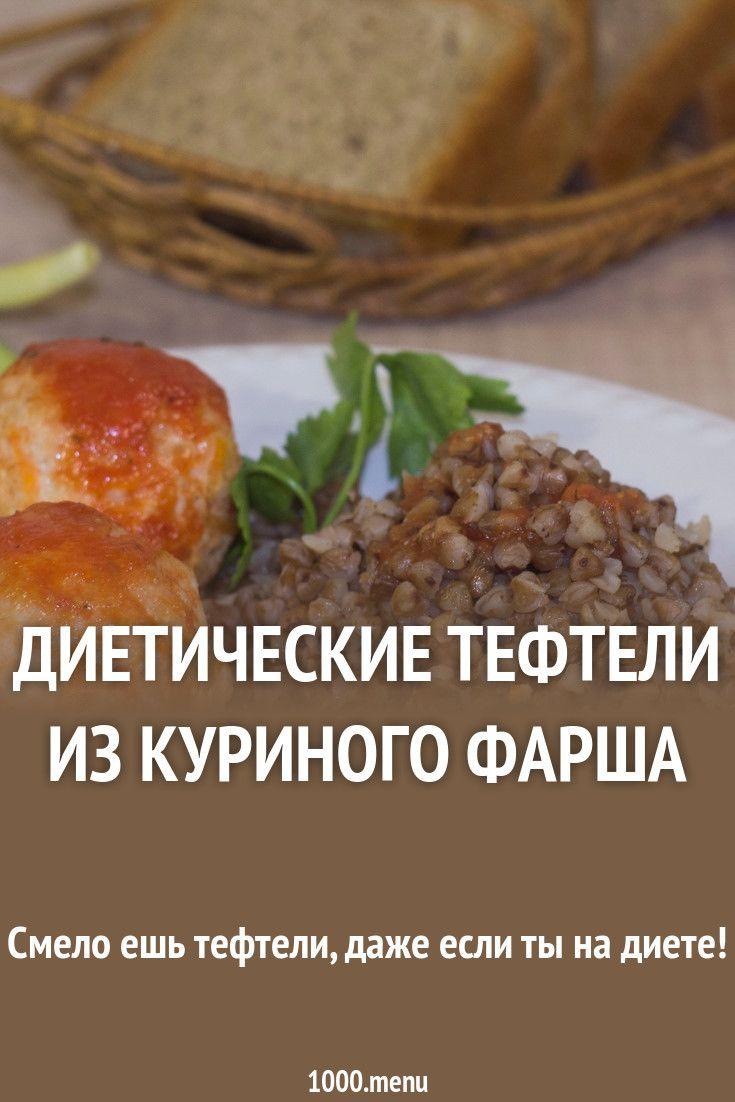 Диетические тефтели из говядины - пошаговый рецепт с фото на Повар.ру | 1102x735