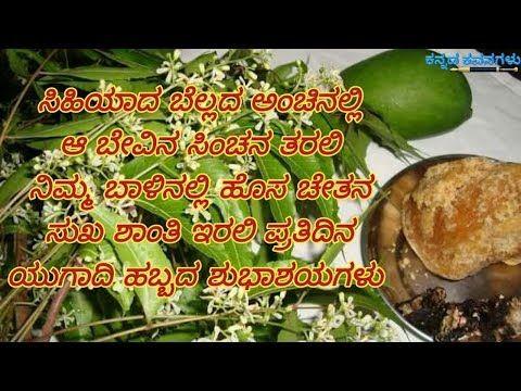 Happy Ugadi 2018, Wishes in Kannada, Animation, Ugadi ...