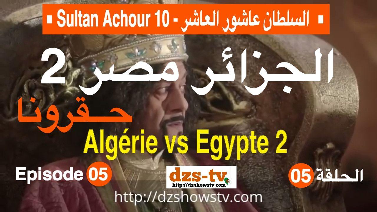 Voir aussi :  Bouzid Days Playlist ■ https://www.youtube.com/playlist?list=PLC-4qvgJkaYQeE5boTdB2b7FdcrZ9Ypf0  بوزيد دايز بلاي لسة ■     Voir toutes les vidéos de Sultan Achour 10 sur le site officiel de la chaine DZShowsTV: http://dzshowstv.com/category/sultan-achour-10/