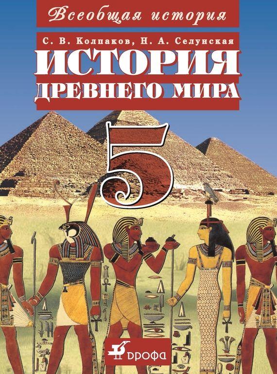 Учебник по истории 5 класс читать онлайн годер.
