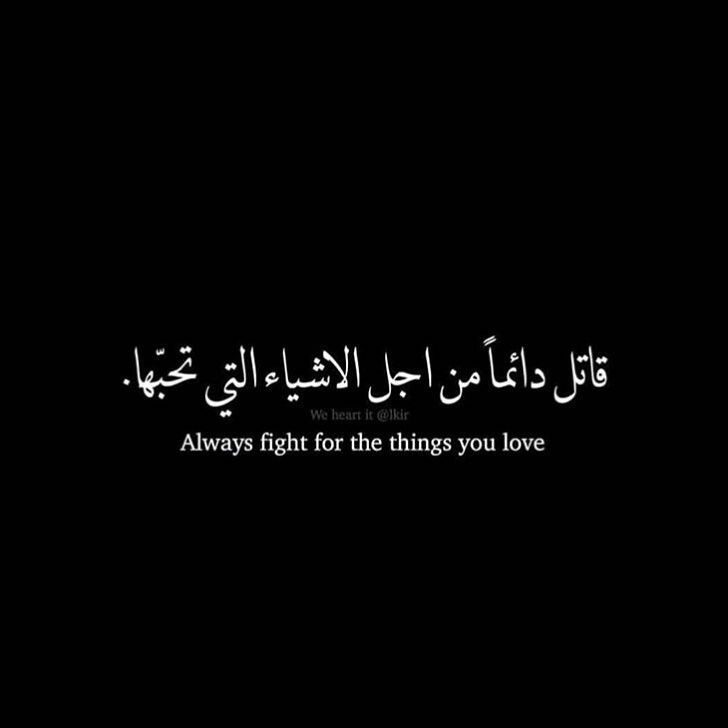 Pin By خولة On Beautiful All Arabic Quotes With Translation Grunge Quotes Cinta Quotes