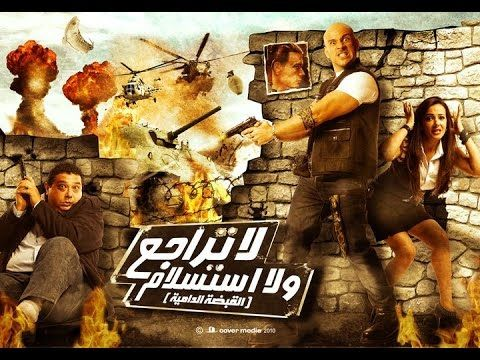 فيلم لا تراجع ولا استسلام القبضة الدامية كامل أحمد مكى دنيا سمير Youtube Movie Posters Uig