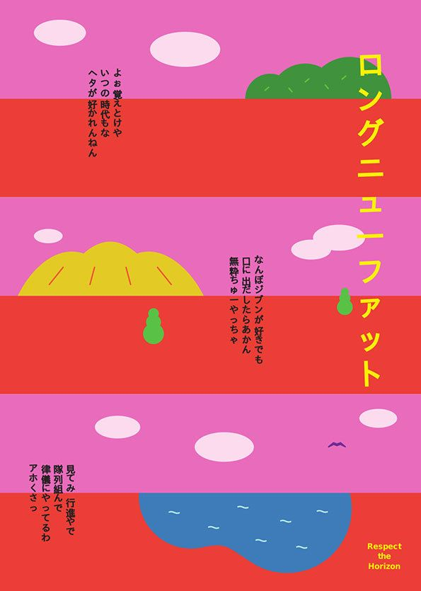 Respect_the_horizon-okuyama_taiki-2014itsncietha-5