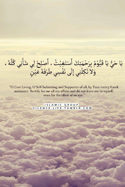 يا حي يا قيوم برحمتك استغيث اصلح لي شاني كله و لا تكلني إلى نفسي طرفة عين Wisdom Quotes Life Just Pray Islam Facts
