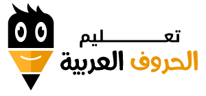 بوربوينت درس انواع النصوص للصف الثاني عشر مادة اللغة العربية
