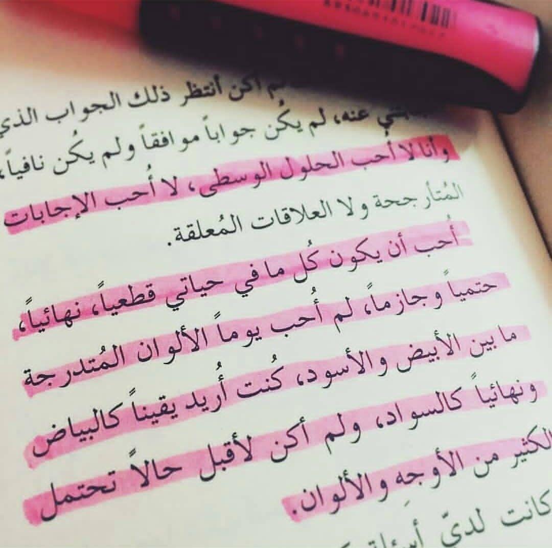 احب الوضوح والصراحه بگل شئ Arabic Quotes Words Quotes Queen Quotes