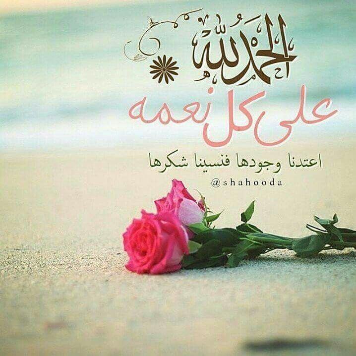 Pin By 향수 스프레이 On الحمدلله Good Morning Arabic Love Flowers Place Card Holders