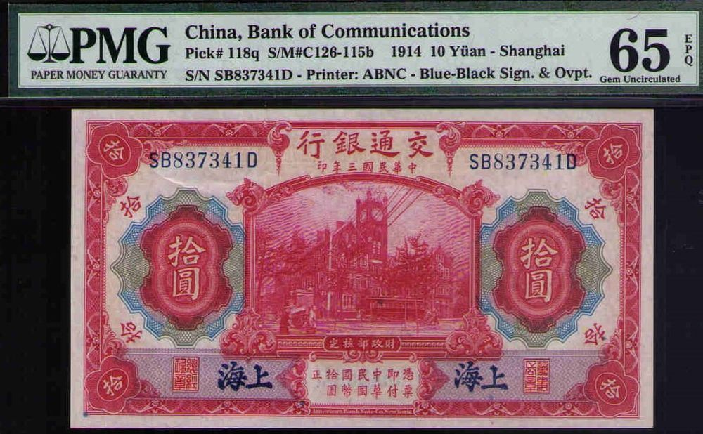 1914 China Bank Of Communications 10 Yuan Pmg 65 Epq Gem Uncirculated China Bank China Shanghai