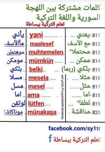 اللغة التركية Learn Turkish Language Turkish Language Learn Turkish