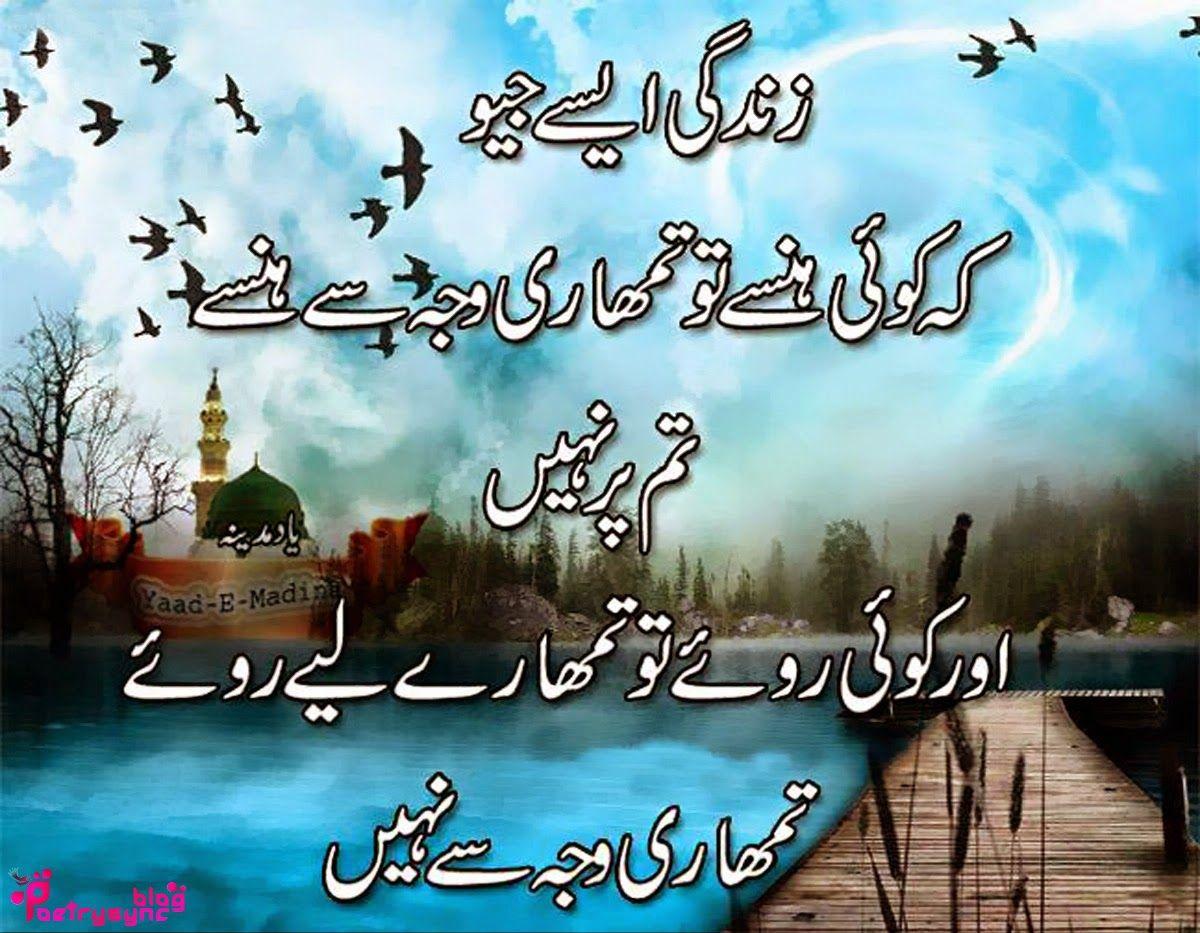 beautiful quotes about love in urdu ducm5sjsj in love