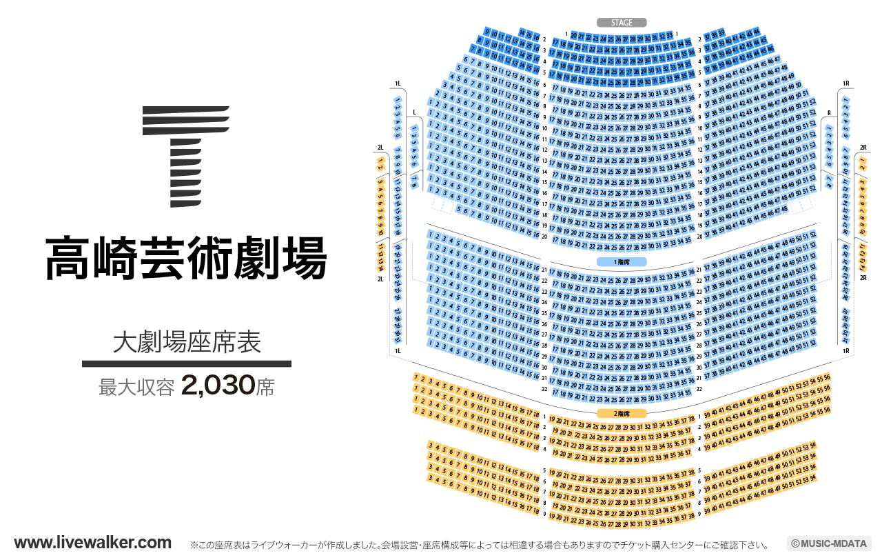 劇場 高崎 芸術