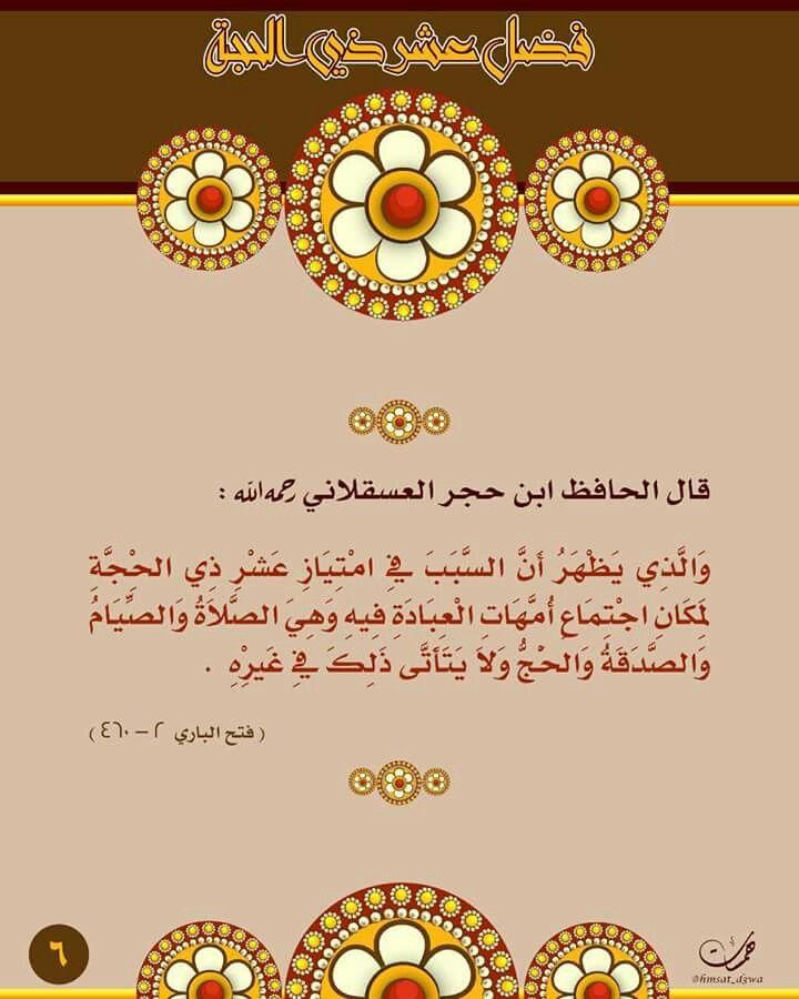 والفجر وليال عشر Islamic Quotes Quotes Islam