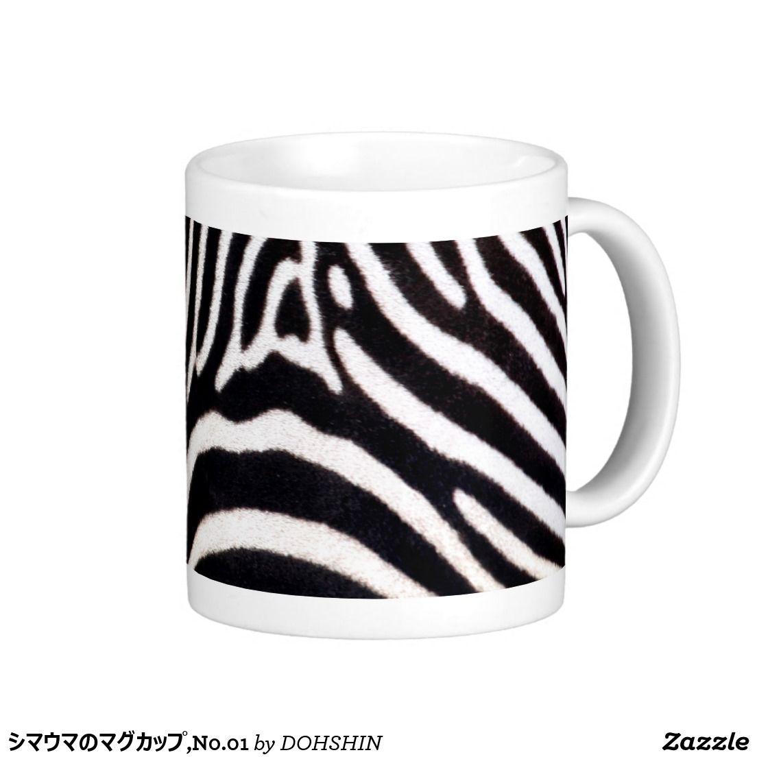 Magnetic cup of zebra, N0.01 Classic White Coffee Mug
