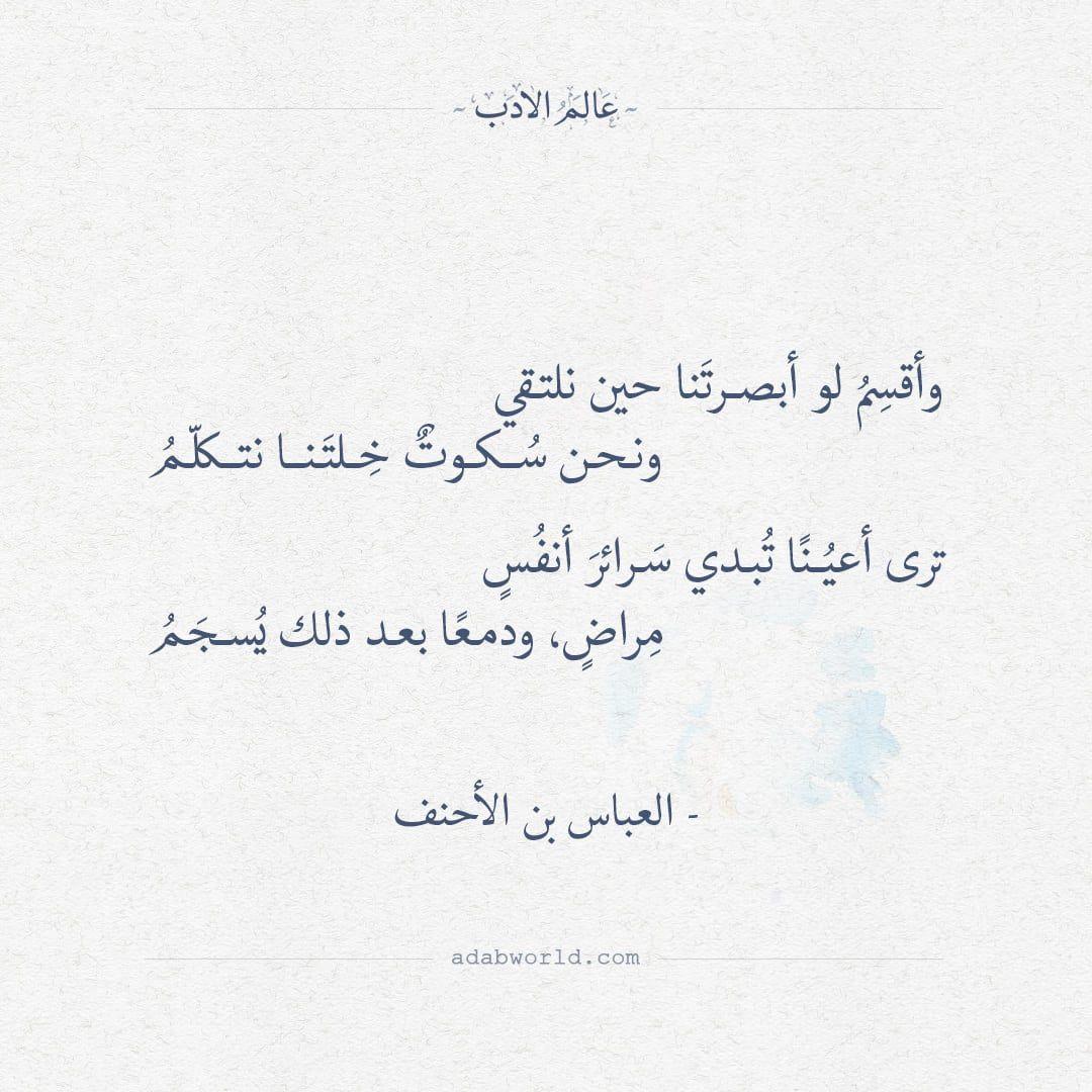 وأقسم لو أبصرتنا حين نلتقي العباس بن الأحنف عالم الأدب Arabic Poetry Literature Arabic Quotes
