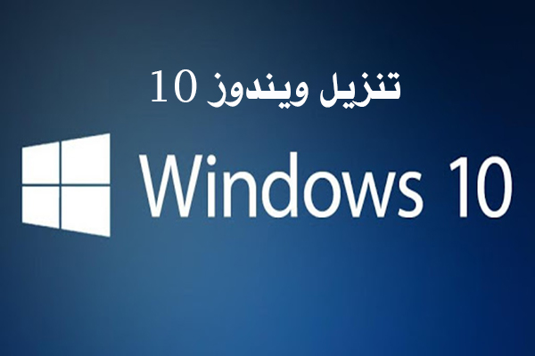تحميل ويندوز 10 Windows النسخة النهائية 2020 عربي كامل مجانا نهائي رابط مباشر Windows 10 Windows Home Decor Decals