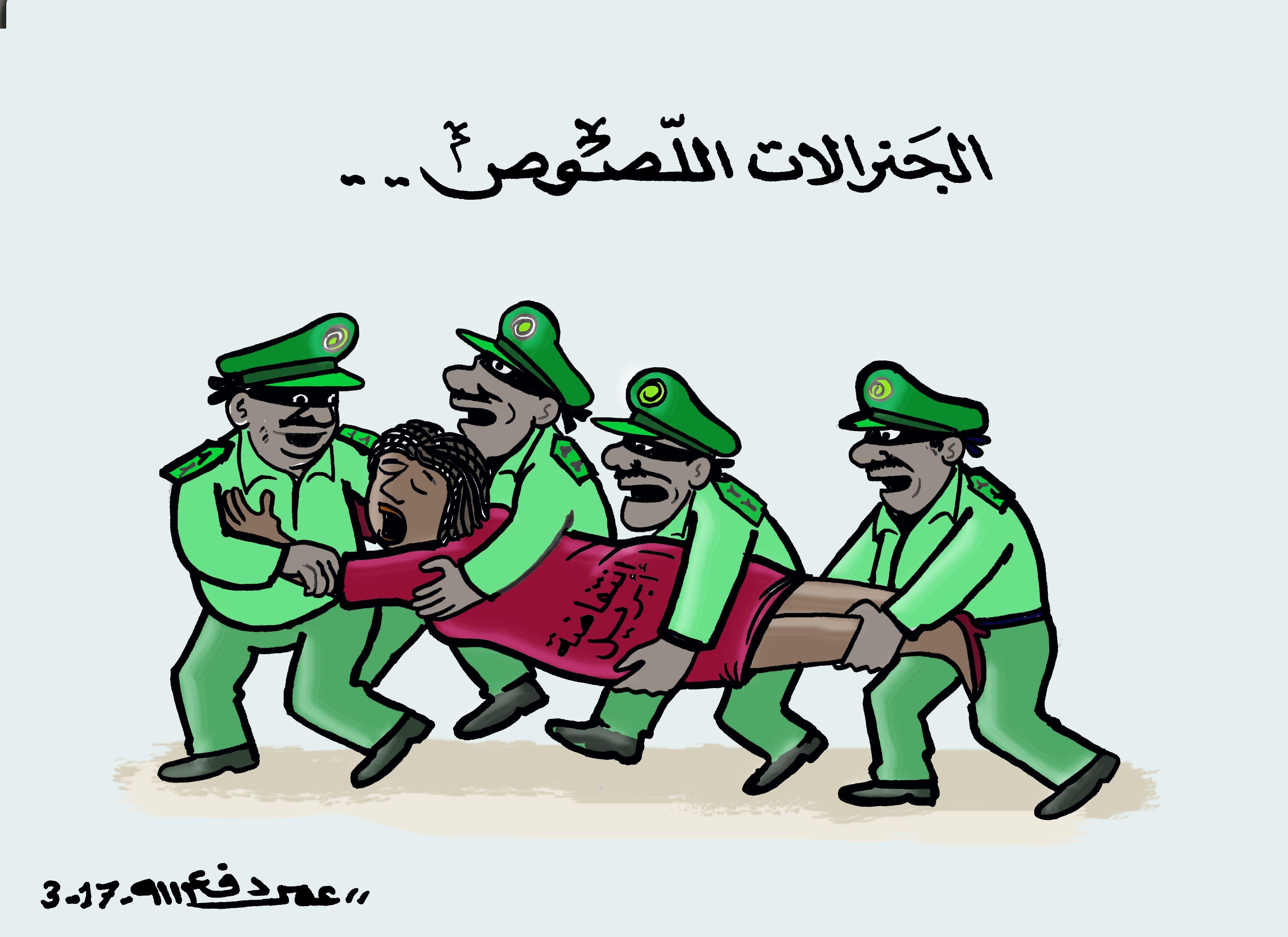 كاركاتير اليوم الموافق 07 مارس 2017 للفنان عمر دفع الله