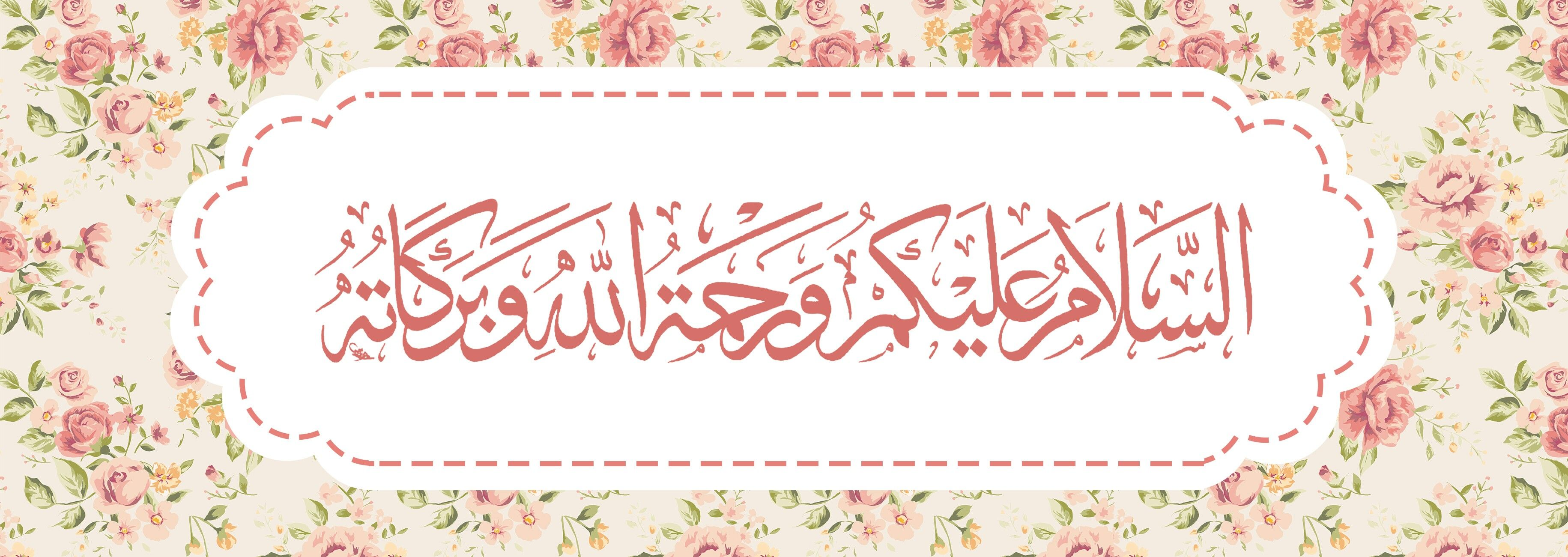assalamualaikum Kartu, Kertas dinding, Seni kaligrafi