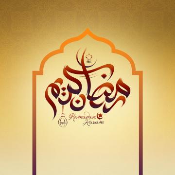 Ramadan Kareem Beautiful Design Ramadan Ramadan Kareem Ramadan Images Png Transparent Clipart Image And Psd File For Free Download Ramadan Images Ramadan Ramadan Kareem