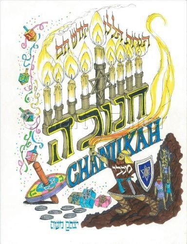 Chanukah Art Panel
