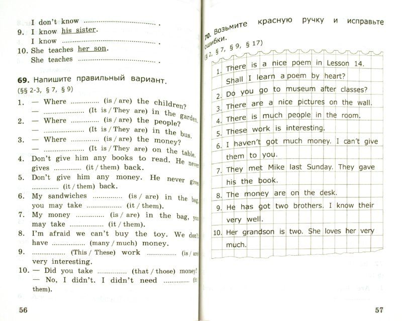 Онлайн решебни грамматика английского языка 8 класс е.а.барашкова
