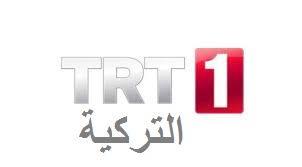 تردد قناة Trt1 تي ار تي التركية على النايل سات 2020 Gaming Logos