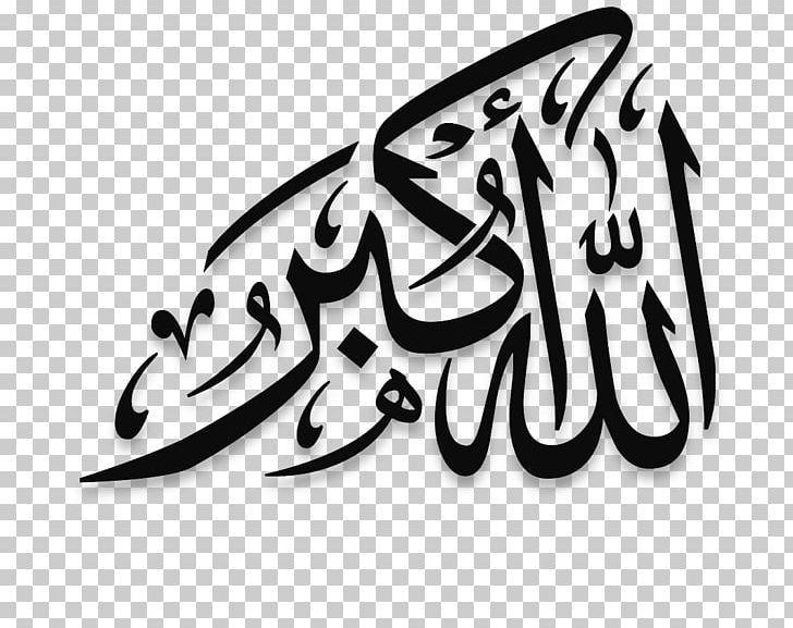 Takbir Islamic Art Calligraphy Allah Png Akbar Alhamdulillah Allah Allahu Allahu Akb Printable Islamic Art Islamic Art Calligraphy Islamic Caligraphy Art