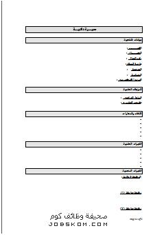 نموذج سيرة ذاتية وورد مختصرة Doc عربي وانجليزي Free Resume Template Word Free Cv Template Word Resume Template Free